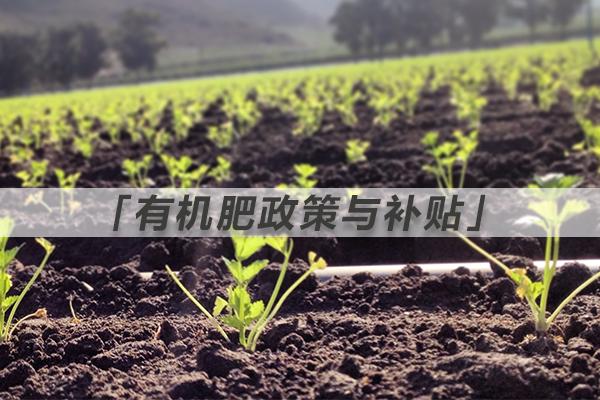 大局已定,国家大力支持发展有机肥