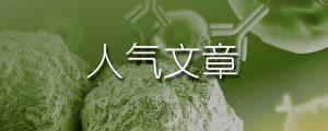 人气文章_绿康有机肥